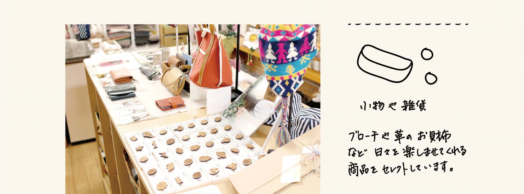 小物や雑貨 ブローチや財布など 日々を楽しませてくれる 商品をセレクトしています。
